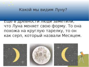 Какой мы видим Луну? Еще в древности люди заметили, что Луна меняет свою форм