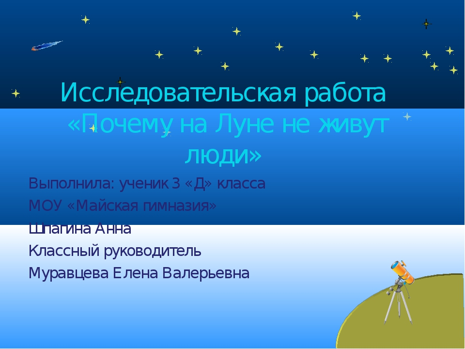 Исследовательская работа «Почему на Луне не живут люди» Выполнила: ученик 3 «...