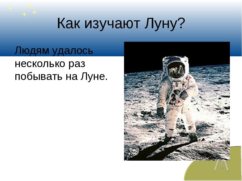 Как изучают Луну? Людям удалось несколько раз побывать на Луне.