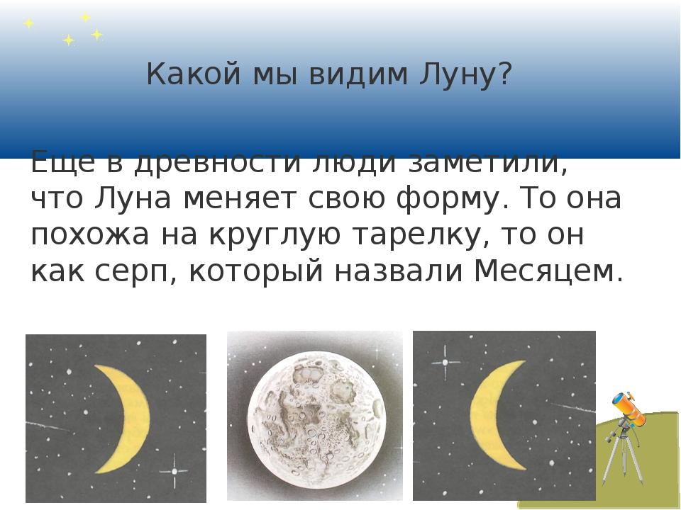 Какой мы видим Луну? Еще в древности люди заметили, что Луна меняет свою форм...