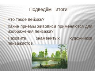 Подведём итоги Что такое пейзаж? Какие приёмы живописи применяются для изобра