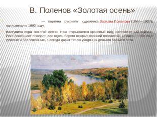 В. Поленов «Золотая осень» «Золота́я о́сень»— картина русского художникаВас