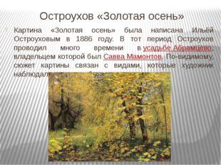 Остроухов «Золотая осень» Картина «Золотая осень» была написана Ильёй Остроух