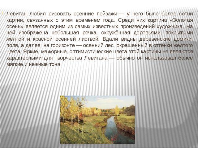 Левитан любил рисовать осенние пейзажи— у него было более сотни картин, свя...