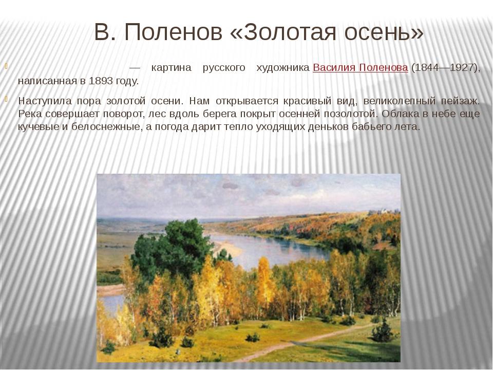 В. Поленов «Золотая осень» «Золота́я о́сень»— картина русского художникаВас...