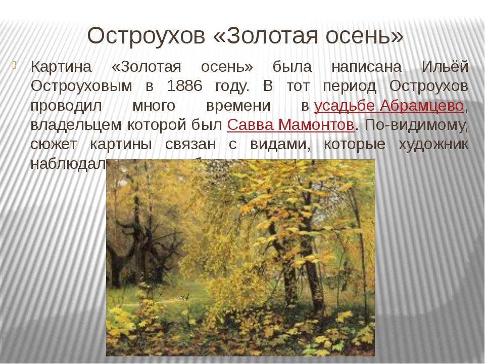 Остроухов «Золотая осень» Картина «Золотая осень» была написана Ильёй Остроух...