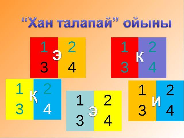 12 34 12 34 12 34 12 34 12 34