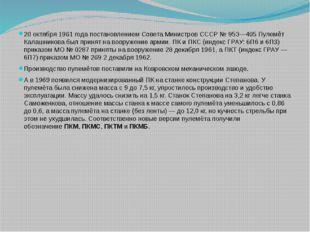 20 октября 1961 года постановлениемСовета Министров СССР№953—405 Пулемёт К