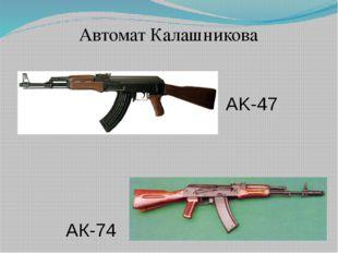Автомат Калашникова АК-74 AK-47