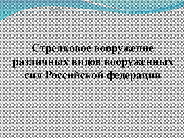 Стрелковое вооружение различных видов вооруженных сил Российской федерации