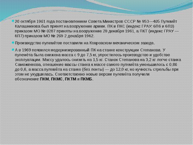 20 октября 1961 года постановлениемСовета Министров СССР№953—405 Пулемёт К...