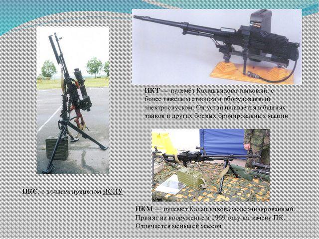 ПКТ— пулемёт Калашникова танковый, с более тяжёлым стволом и оборудованный э...