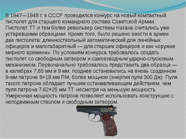 В 1947—1948г. в СССР проводился конкурс на новый компактный пистолет для ста...