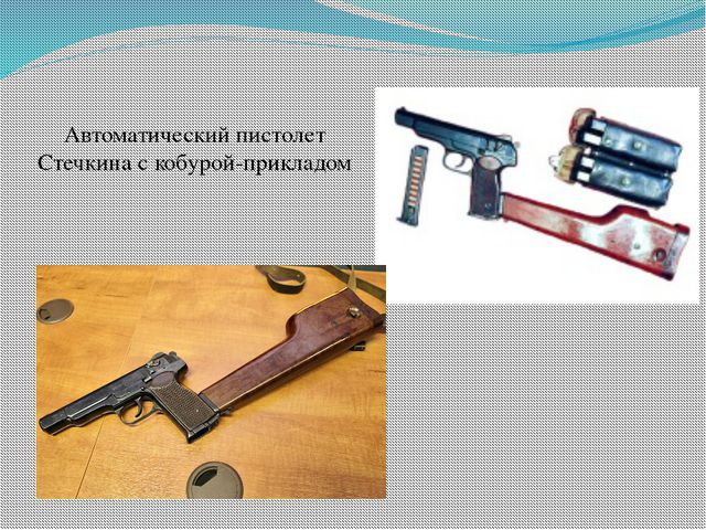 Автоматический пистолет Стечкинас кобурой-прикладом
