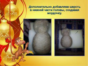 Дополнительно добавляем шерсть в нижней части головы, создавая мордочку.