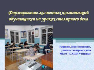 Рафиков Денис Иванович, учитель столярного дела МБОУ «СКШИ VIIIвида»