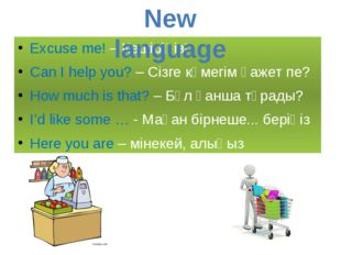 Excuse me! – Кешіріңіз! Can I help you? – Сізге көмегім қажет пе? How much is