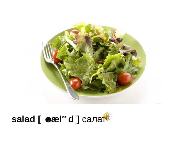 salad [ˈsæləd] салат