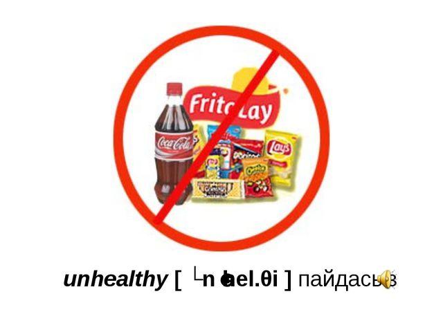 unhealthy [ʌnˈhel.θi] пайдасыз