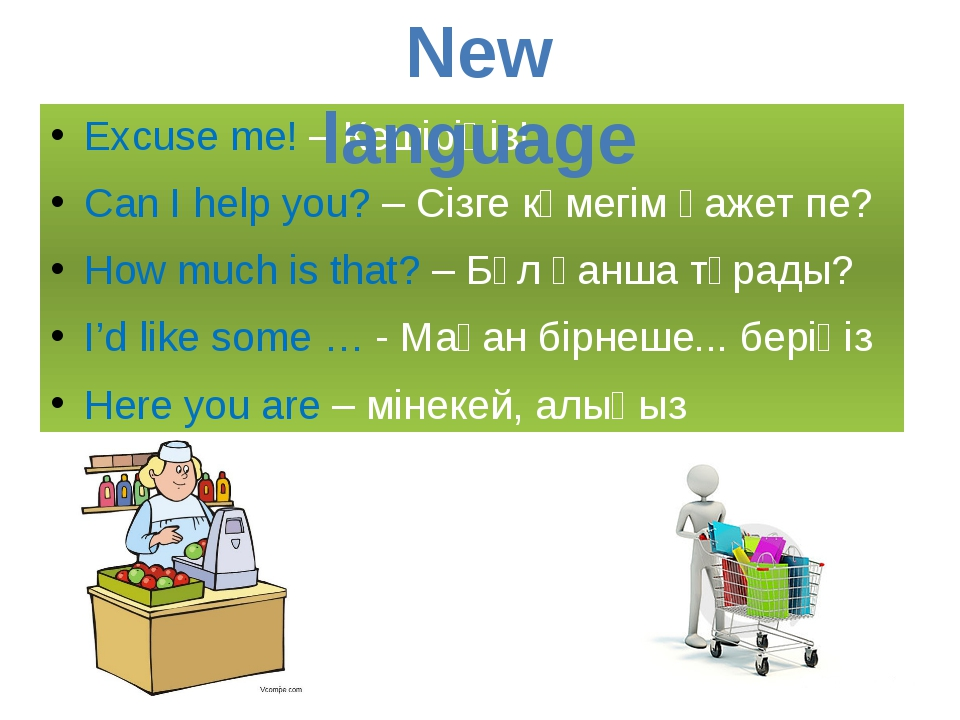 Excuse me! – Кешіріңіз! Can I help you? – Сізге көмегім қажет пе? How much is...
