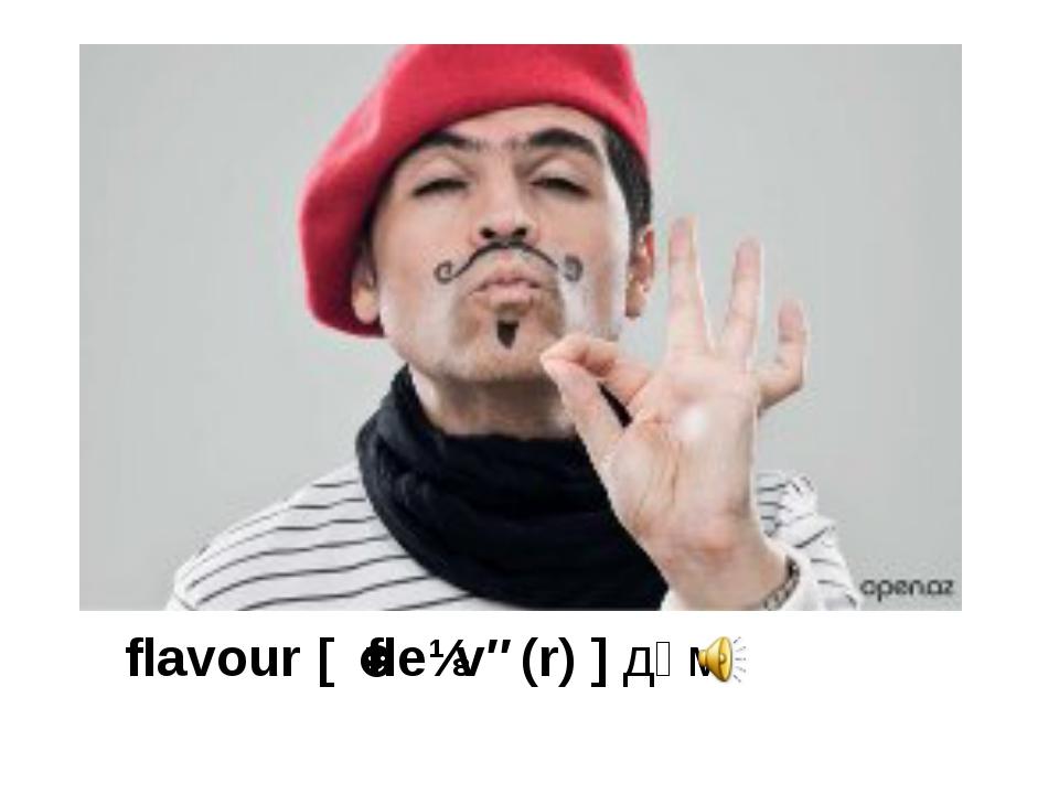 flavour [ˈfleɪvə(r)] дәм