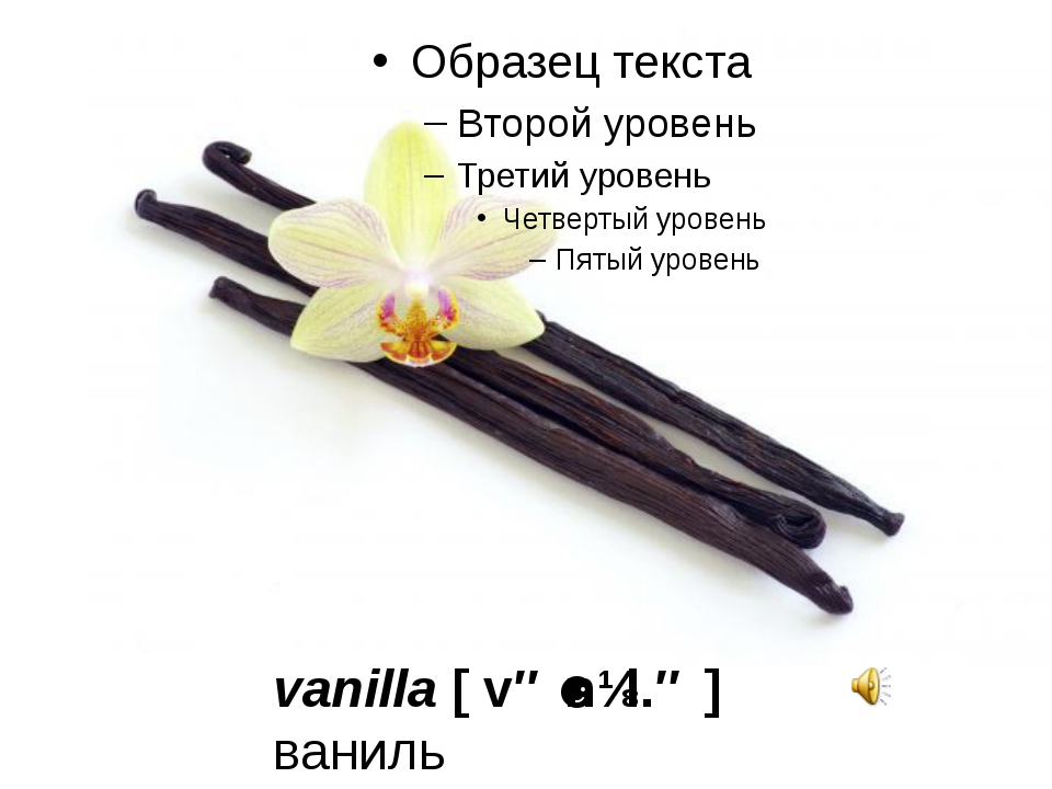 vanilla [vəˈnɪl.ə] ваниль