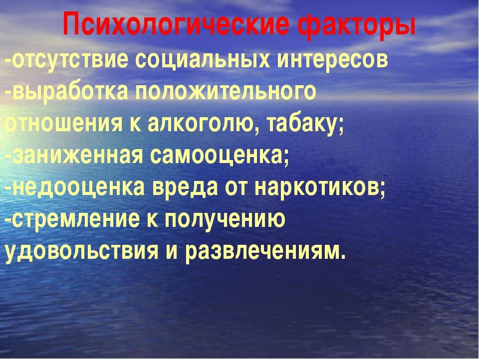 Психологические факторы -отсутствие социальных интересов -выработка положител...