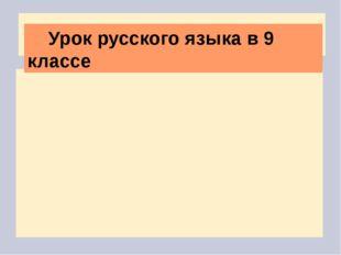 Сложноподчинённые предложения с несколькими придаточными Урок русского языка