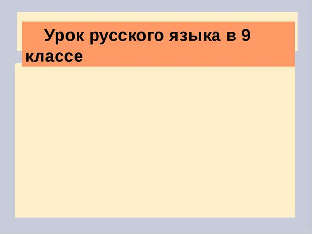 Сложноподчинённые предложения с несколькими придаточными Урок русского языка...