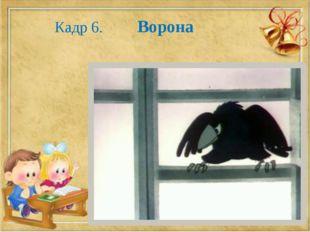 Кадр 6. Ворона