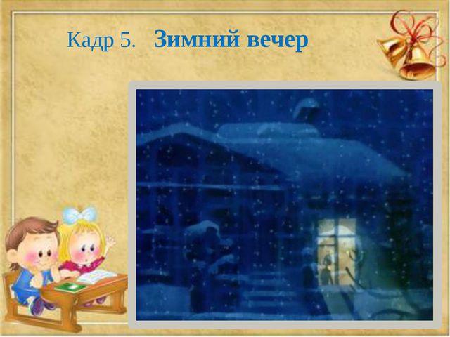 Кадр 5. Зимний вечер