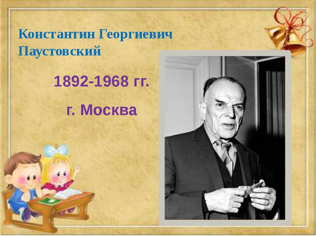 Константин Георгиевич Паустовский 1892-1968 гг. г. Москва