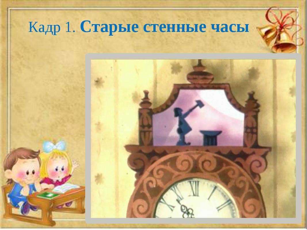 Кадр 1. Старые стенные часы