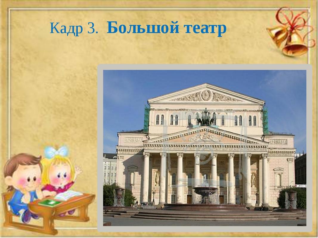 Кадр 3. Большой театр
