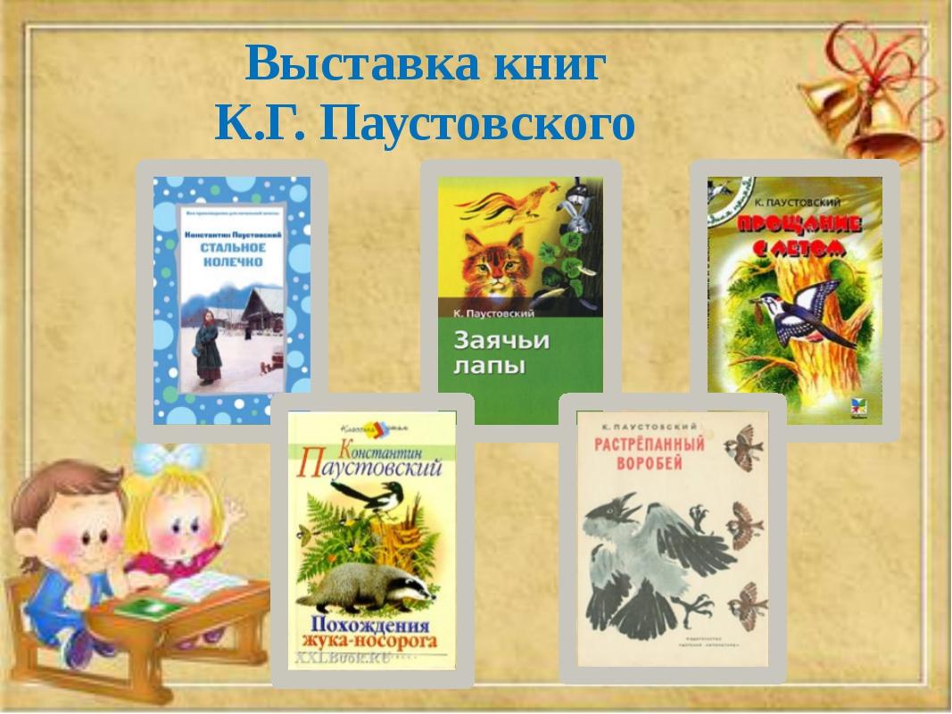 Выставка книг К.Г. Паустовского