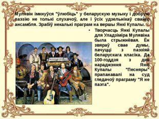 """Мулявін імкнуўся """"ўлюбіць"""" у беларускую музыку і добрую паэзію не толькі слух"""