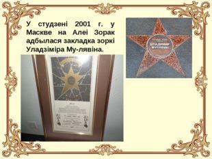 У студзені 2001 г. у Маскве на Алеі Зорак адбылася закладка зоркі Уладзіміра