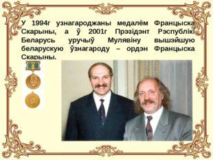 У 1994г узнагароджаны медалём Францыска Скарыны, а ў 2001г Прэзідэнт Рэспублі