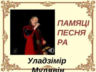 ПАМЯЦІ ПЕСНЯРА Уладзімір Мулявін