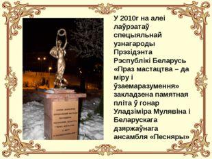 У 2010г на алеі лаўрэатаў спецыяльнай узнагароды Прэзідэнта Рэспублікі Белару