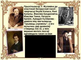 Прыхільнасць У. Мулявіна да класічнай беларускай паэзіі - творчасці Якуба Кол
