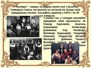 """""""Песняры"""" - першы эстрадны калектыў з былога Савецкага Саюза, які выехаў на"""