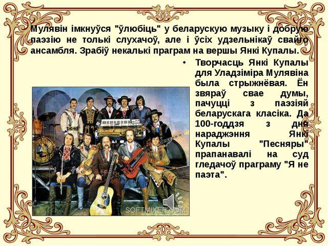 """Мулявін імкнуўся """"ўлюбіць"""" у беларускую музыку і добрую паэзію не толькі слух..."""