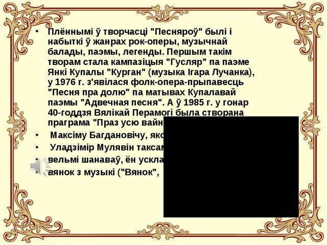 """Плённымі ў творчасці """"Песняроў"""" былі і набыткі ў жанрах рок-оперы, музычнай б..."""