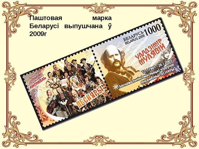 Паштовая марка Беларусі выпушчана ў 2009г