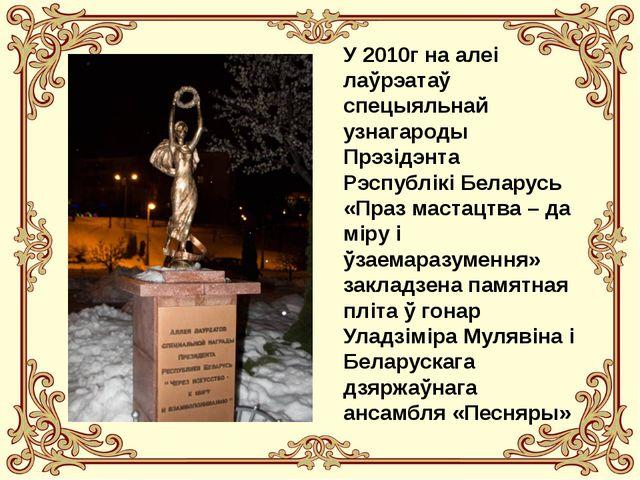 У 2010г на алеі лаўрэатаў спецыяльнай узнагароды Прэзідэнта Рэспублікі Белару...