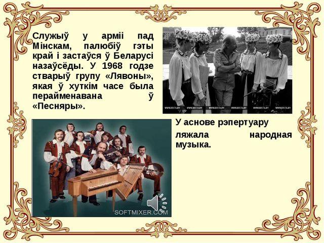 Служыў у арміі пад Мінскам, палюбіў гэты край і застаўся ў Беларусі назаўсёд...