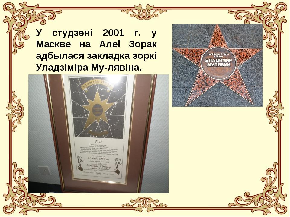 У студзені 2001 г. у Маскве на Алеі Зорак адбылася закладка зоркі Уладзіміра...