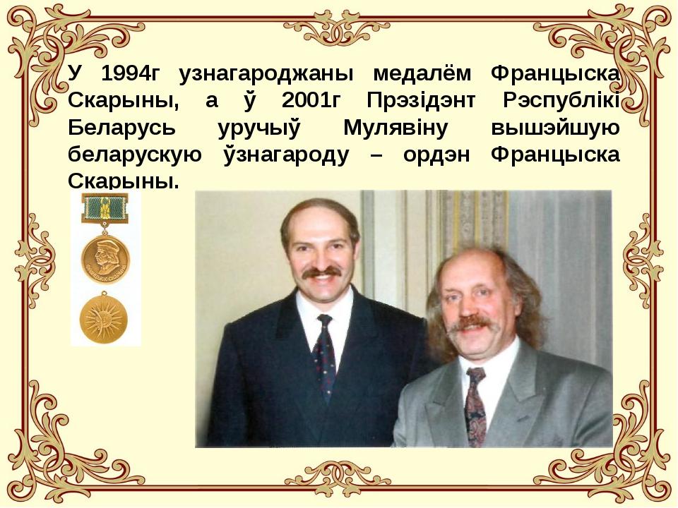 У 1994г узнагароджаны медалём Францыска Скарыны, а ў 2001г Прэзідэнт Рэспублі...