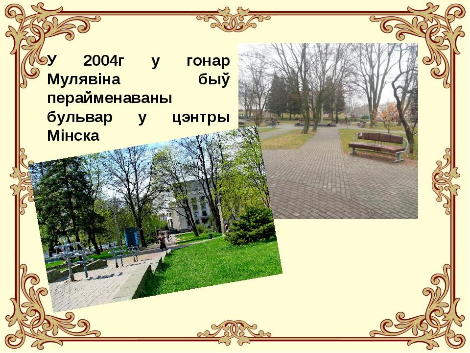 У 2004г у гонар Мулявіна быў перайменаваны бульвар у цэнтры Мінска